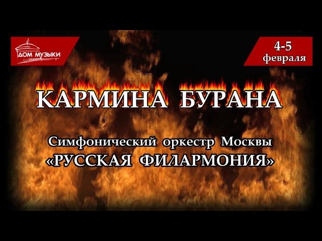 Карл ОРФ. «КАРМИНА БУРАНА»