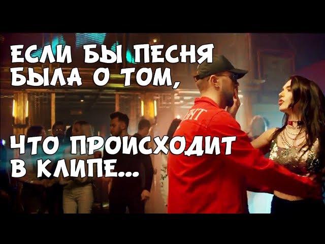 Егор Крид и MOLLY - Если ты меня не любишь (Если бы песня была о том, что происходит в клипе) Генри