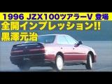 JZX100ツアラーVデビュー!! 黒澤元治 全開インプレッション【Best MOTORing】1996