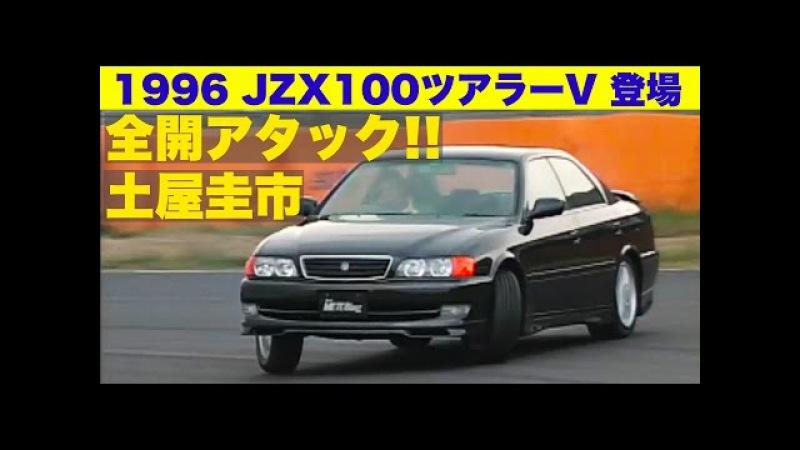 JZX100ツアラーVデビュー!! 土屋圭市 全開アタック【Best MOTORing】1996