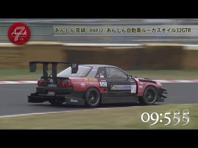 Attack Attack Tsukuba 2015 Super Lap №50 あんしん真鍋 あんしん⾃動⾞ルーカスオイル BNR32