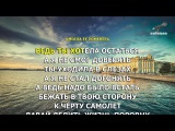 (Караоке) Тимати - Ключи от рая