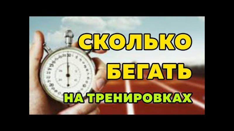 Сколько бегать на тренировках - Лучше считать время или километры - СТРИМ crjkmrj ,tufnm yf nhtybhjdrf[ - kexit cxbnfnm dhtvz bk