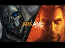 Они написали историю. Arkane Studios (Dishonored, Dark Messiah of Might Magic, Arx Fatalis)