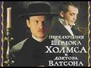 Приключения Шерлока Холмса и доктора Ватсона. Король шантажа. 2 серия