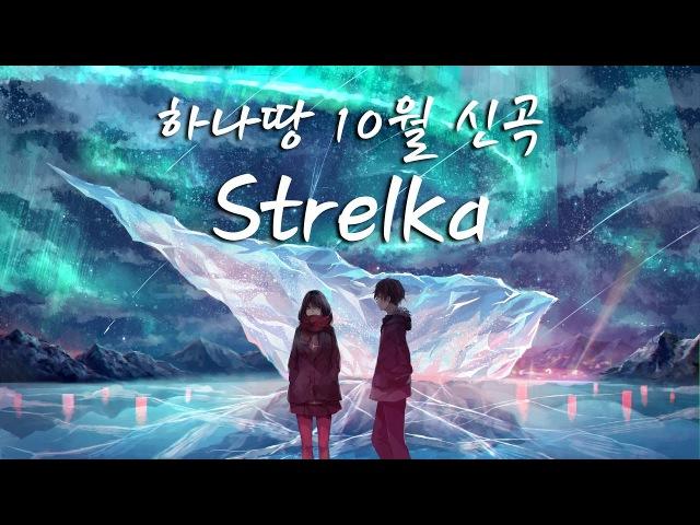 [하나땅 10월 신곡/장난아님ㄷㄷ] 하나땅(花たん) - Strelka [한국어자막/1080P]
