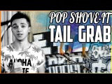 SKATE : HOW TO POP SHOVE-IT TAILGRAB | КАК СДЕЛАТЬ ПОП ШОВИТ ТЕИЛГРЕБ НА СКЕЙТЕ