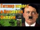 Гитлер играет в Копателя Онлайн(16+)