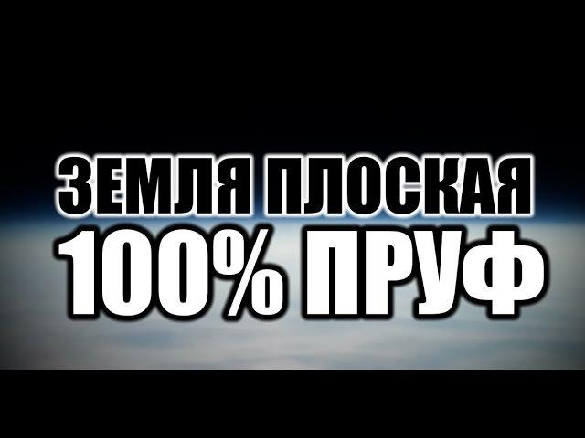 Плоская земля 100% доказательство