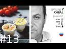 ПАШОТ В ДУХОВКЕ 13 ORIGINAL или Духовные яйца готовит Илья ЛАЗЕРСОН