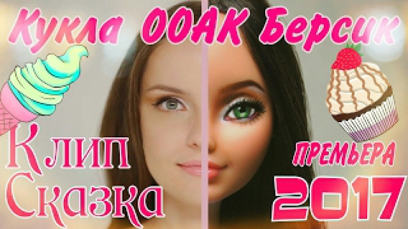 Кукла Берсик / Клип Сказка / ООАК на Наташу Берсик / Ever After High Monster High