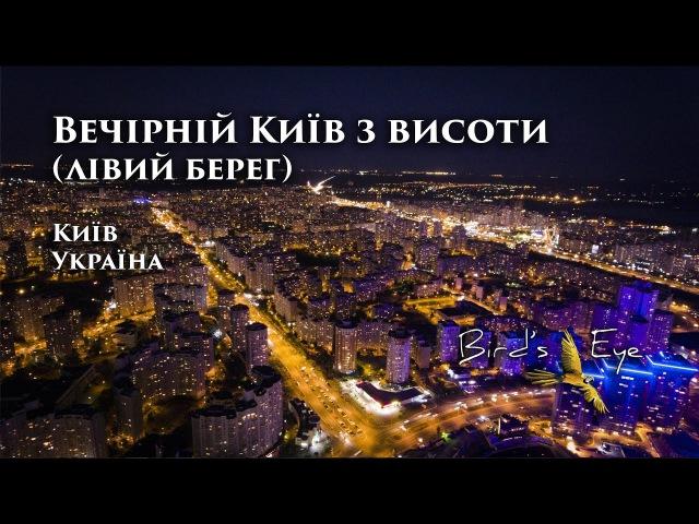 Вечірній Київ з висоти пташиного польоту (Південний міст, Осокорки, Позняки)