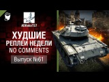 Худшие Реплеи Недели - No Comments №61 - от ADBokaT57 [World of Tanks]