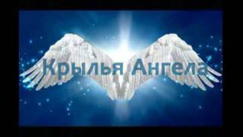 Крылья Ангела - настройка-медитация