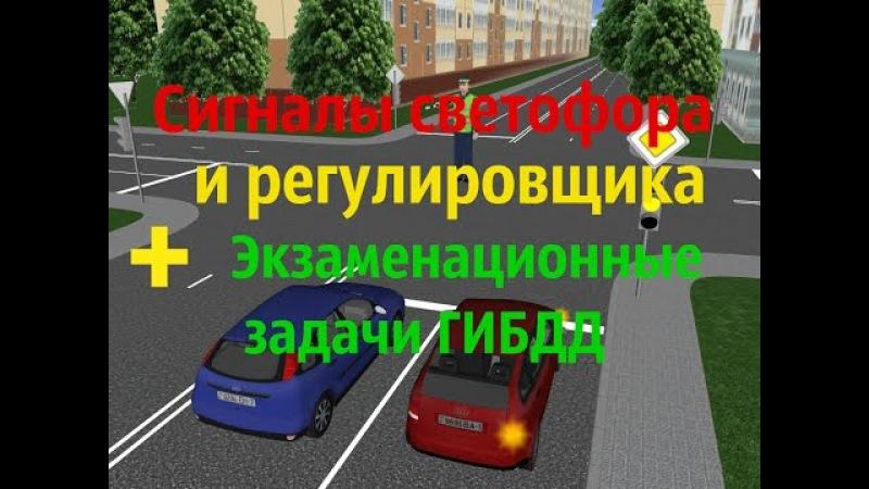 Сигналы светофора и регулировщика Объяснение экзаменационных задач