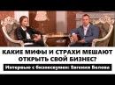 Как открыть Интернет-магазин. Евгения Белова рассказала, как открыла свой бизне ...