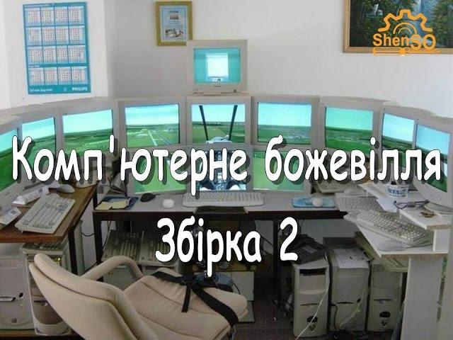 Комп'ютерне божевілля. Підбірка комп'ютерних приколів. Збірка 2
