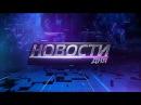 21 03 2017 Новости дня 20 00