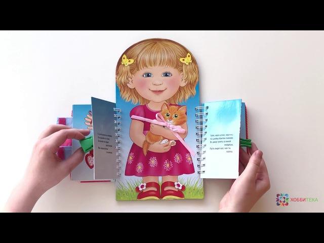 Одеваюсь сама - Книжка-тренажер для детей
