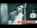 Ae Bijoyi Deene | Dui Purush | Bengali Classic Movie Video Song | Uttam kumar Movies