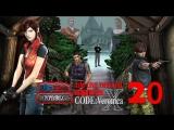 #20 Resident Evil Code Veronica (Да будет свет)