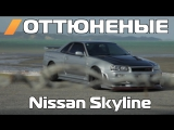 The Smoking Tire - The 1,000 HP  I-DEMON  R34 Skyline GTR [BMIRussian]