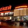 Ortts Stavropol