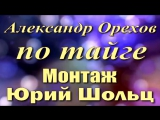 Александр Орехов - по тайге (золотой шансон)