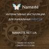 Namaste: Wow-Art инсталляции и активности