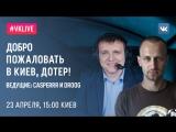 #VKLive: Добро пожаловать в Киев, дотер!