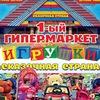 Первый Гипермаркет ИГРУШКИ и Одежда