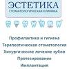 """Стоматологическая клиника в Омске. """"Эстетика"""""""