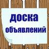 ОБЪЯВКА - Доска бесплатных объявлений