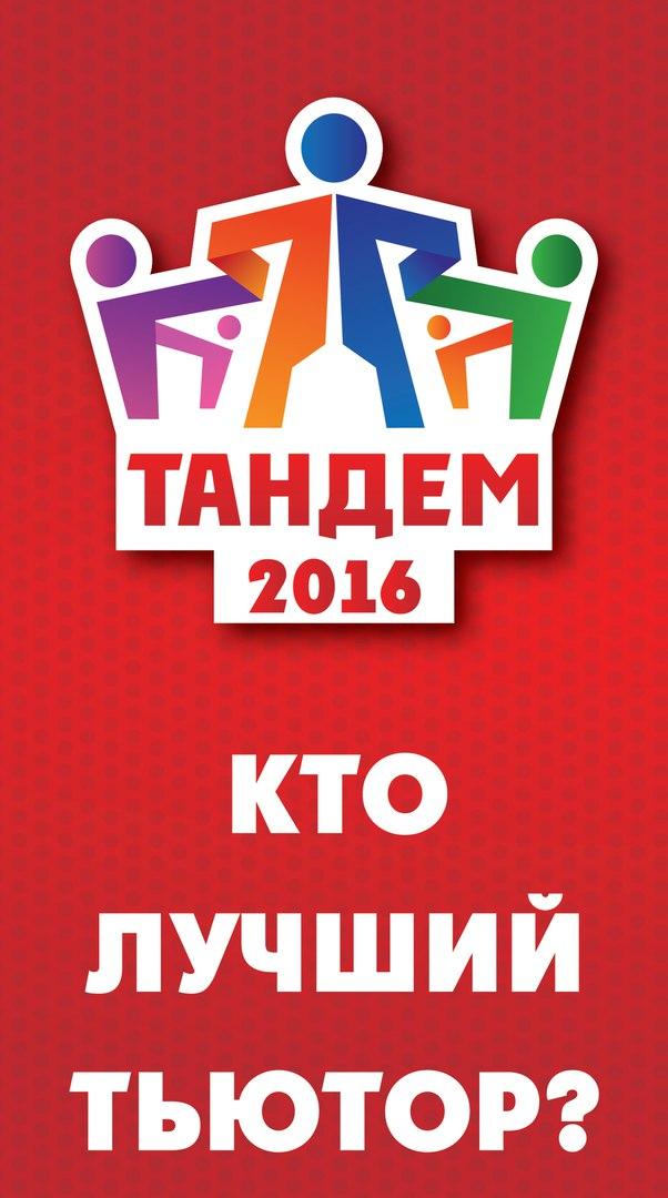 Афиша Калуга ТАНДЕМ-2016