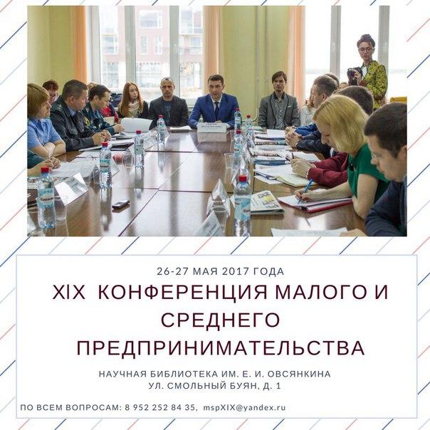 Уже сегодня в Архангельске стартует XIX конференция малого и среднего