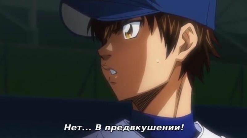 Момент из 25 серии аниме Путь аса 2 сезон / Diamond no Ace: Second Season
