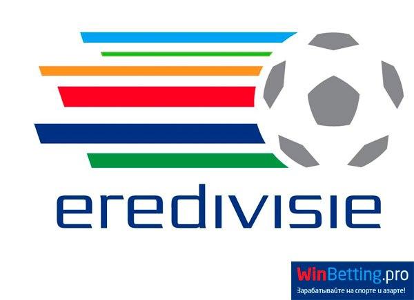 Футбол нидерланды. эредивизи