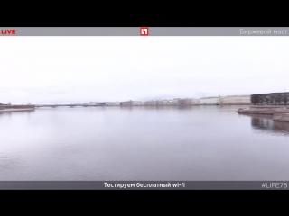 Тестируем бесплатный wi-fi на Биржевом мосту. Прямая трансляция