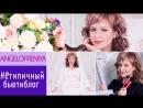 Интро для канала Ксении ANGELOFRENIYA