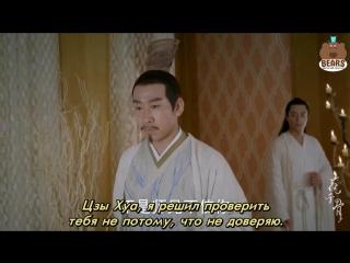 Путешествие цветка 40 серия из 50 Китай 2015 г русс субт