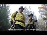3)-Годы опасной жизни_ Арнольд Шварценеггер и Горячие головы - c русскими субтитрами