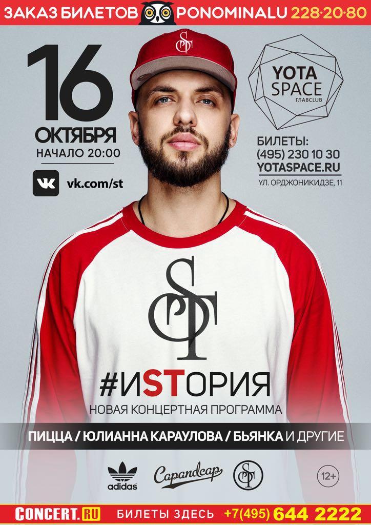 Александр Степанов, Москва - фото №8