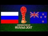 Кубок Конфедераций-2017!RUS-NZL,POR-MEX!