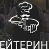 DonBanketon кейтеринг в Одессе