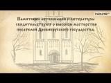 44. Достижения культуры Руси IX  начала XII века
