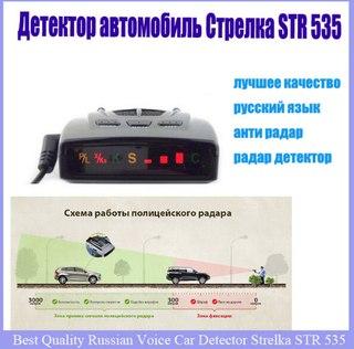 Avtomobil, найди годный радар детектор который