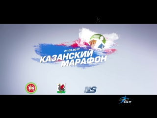Что ждет участников Казанского марафона 2017
