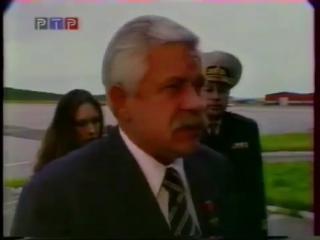 Губернатор Курской области Александр Руцкой прибыл в Видяево