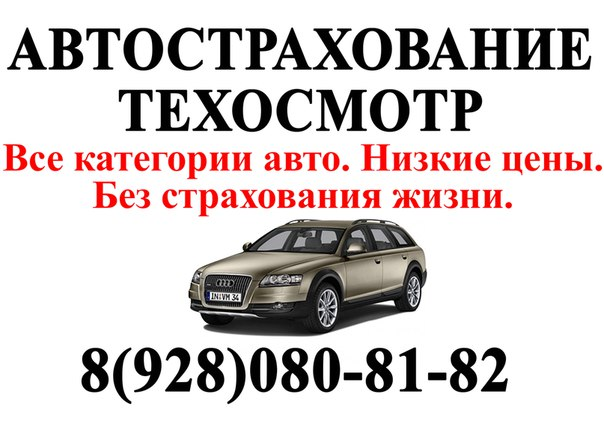Онлайн страхование автомобиля новосибирск