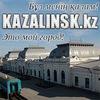KAZALINSK.kz